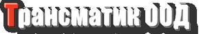 Ремонт на автоматични скоростни кутии – Трансматик ООД